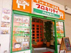 プロキリティ 大矢知店の雰囲気1