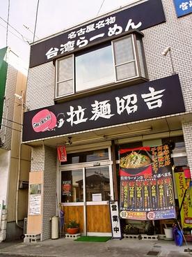 拉麺昭吉の雰囲気1