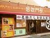 花門亭 名谷店のおすすめポイント1
