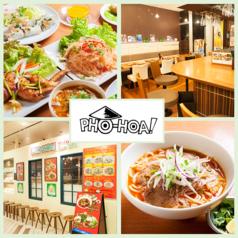 ベトナム食堂 フォーホアの写真
