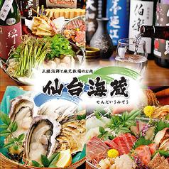 三陸海鮮と地元牧場のお肉 仙台海蔵特集写真1