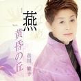 燕 つばめ/黄昏の丘妻であり、母であり、お店のママであり…。古川能子が大好きなシャンソンで恋心を歌ったシングル。懐かしい昭和思い起こせるメロディで、故郷を歌った作品。