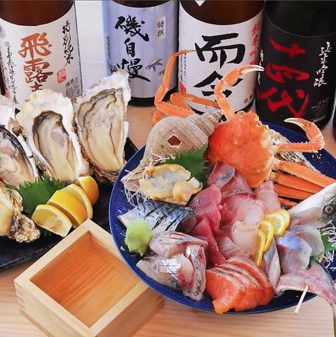 ランチもOK♪【2時間飲み放題付】旬の海鮮を味わえるスタンダードコース4000円(税込)