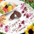 誕生日や記念日にはデザートプレートをご用意♪気持ちの込めてお祝いをお手伝い!