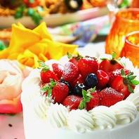 お祝い・サプライズのケーキ♪