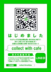 結婚式二次会、貸切、各種問い合わせはLINEでも確認可能です。ID:【collect.hiroshima】もしくは【1】QRコードをスクショ→【2】LINEホーム→【3】友人追加【4】QRコードを選択→【5】ライブラリより呼び込みで追加出来ます。