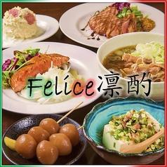 イタリア料理と山形郷土料理 Felice凛酌