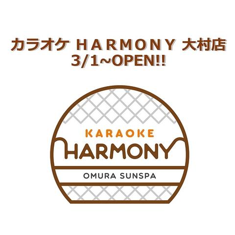 カラオケハーモニー 大村店