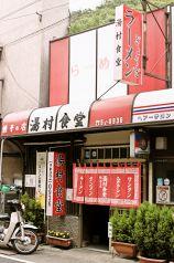 湯村食堂の写真