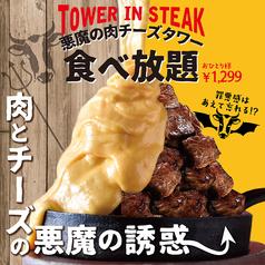 肉バル&グリル ガブリコ GABURICO 秋葉原駅前店の写真