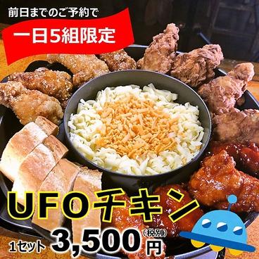 韓風創酒家 蓮 れんのおすすめ料理1