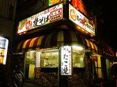 秀ちゃん 本店 五条新町 店舗写真