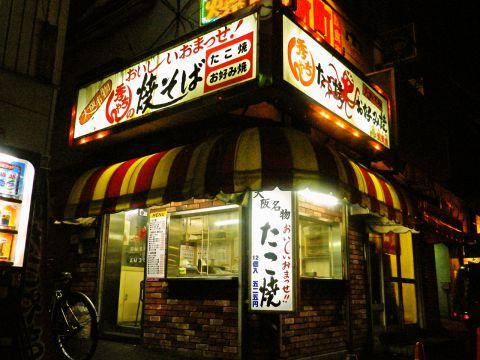 本場大阪のたこ焼・焼そば・お好み焼の店。昔ながらの屋台の味がいい!深夜まで営業。