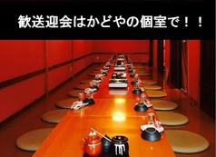 旨いもん食堂 かどやの写真