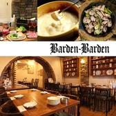 バーデンバーデン 栄店の写真
