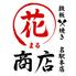 花〇商店のロゴ