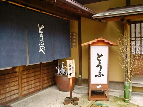 豆腐とあなごの創作料理が食べられるお店。ロケーション、雰囲気ともに抜群!