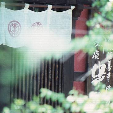 串の坊 蓼科高原三井の森店の雰囲気1