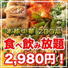 龍記 浜松町・芝大門店の特集写真