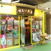明るい未来 熊本市(上通り・下通り・新市街)のグルメ