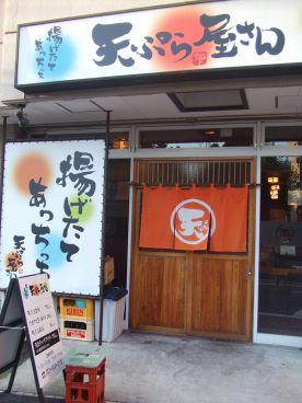 天ぷら屋さんの雰囲気1