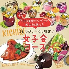 キチリ オレンジレーベル KICHIRI ORANGE LABEL 池袋東口店のコース写真