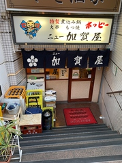 居酒屋 ニュー加賀屋 東十条店の写真