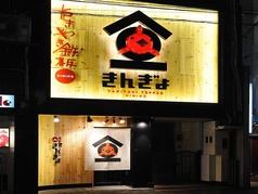 産直海鮮居酒屋 金魚 きんぎょ 松山 二番町特集写真1