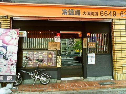 こだわりの本格韓国冷麺とお料理色々。冷麺一杯だけでも気軽に食べれるお店。