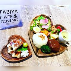 TABIYA CAFE&DINING タビヤのおすすめランチ1