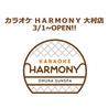 カラオケハーモニー 大村店のおすすめポイント3