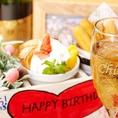 畑の厨の無料宴会特典に寄せ書きデザートBOX、お名前入りグラスをご用意いたします。主賓の方へのサプライズとして是非ご利用ください♪また、誕生日・記念日のお祝いにメッセージ付デザートプレートまたは野菜プレートもご用意いたします(宴会特典との併用不可)。祝福や感謝の気持ちをお伝えください。