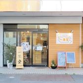 焼きたて食パン専門店 一本堂 岡山大元店の雰囲気3