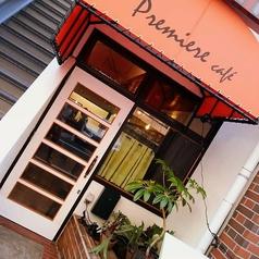 プリミエールカフェの写真