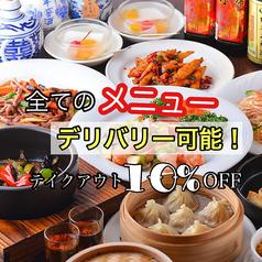 西安刀削麺酒楼 本厚木 イメージ