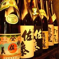 三得物語は焼酎・地酒・梅酒が充実!
