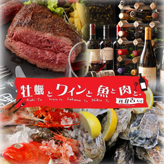 牡蠣とワインと魚と肉と。 元住吉にての写真