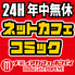 メディアカフェ ポパイ 横浜駅西口店のロゴ