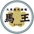 大衆馬肉酒場 馬王のロゴ