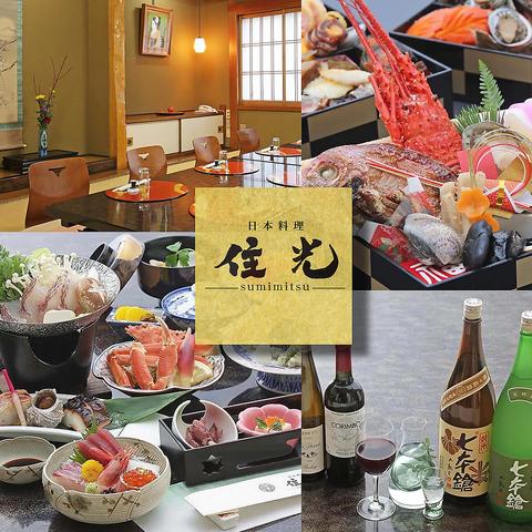 日本料理 住光