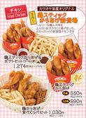 森乃園カラオケのおすすめ料理3