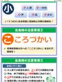 各席に東京都が推奨する5つの小を掲示しております。お客様にはご来店の際に内容遵守をお願いしております。