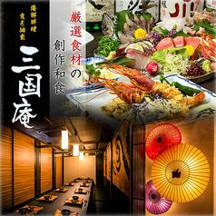 産地直送海鮮個室居酒屋 三国庵 町田店の写真
