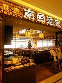 南国酒家 富山 富山店 富山のグルメ