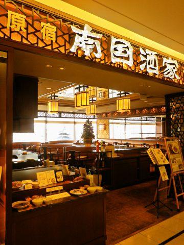 南国酒家 富山 富山店
