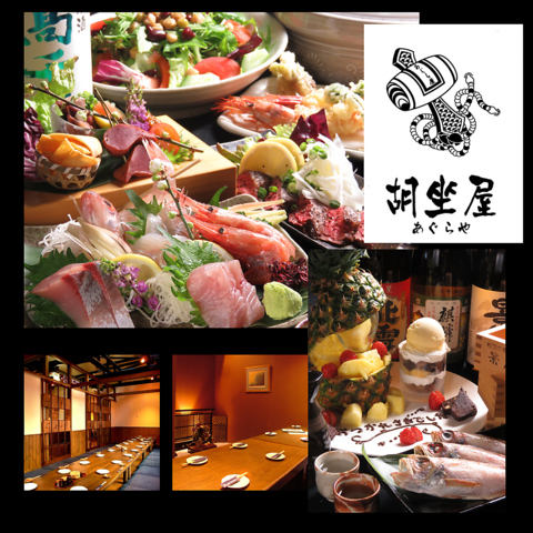 日本酒と海鮮の個室居酒屋 胡坐屋 新潟古町店