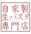 中崎パスタ店 山根屋のロゴ