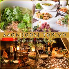 モンスーン Monsoon Tokyo 新宿店
