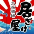 大漁酒場 居ざけ屋 長与店のロゴ