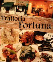 トラットリア フォルトゥーナ